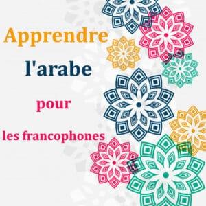 apprendre l'arabe pour les francophones